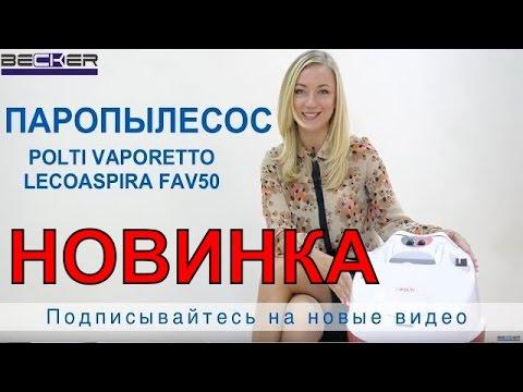 Паропылесос Polti Vaporetto Lecoaspira FAV50_Multifloor Video #1