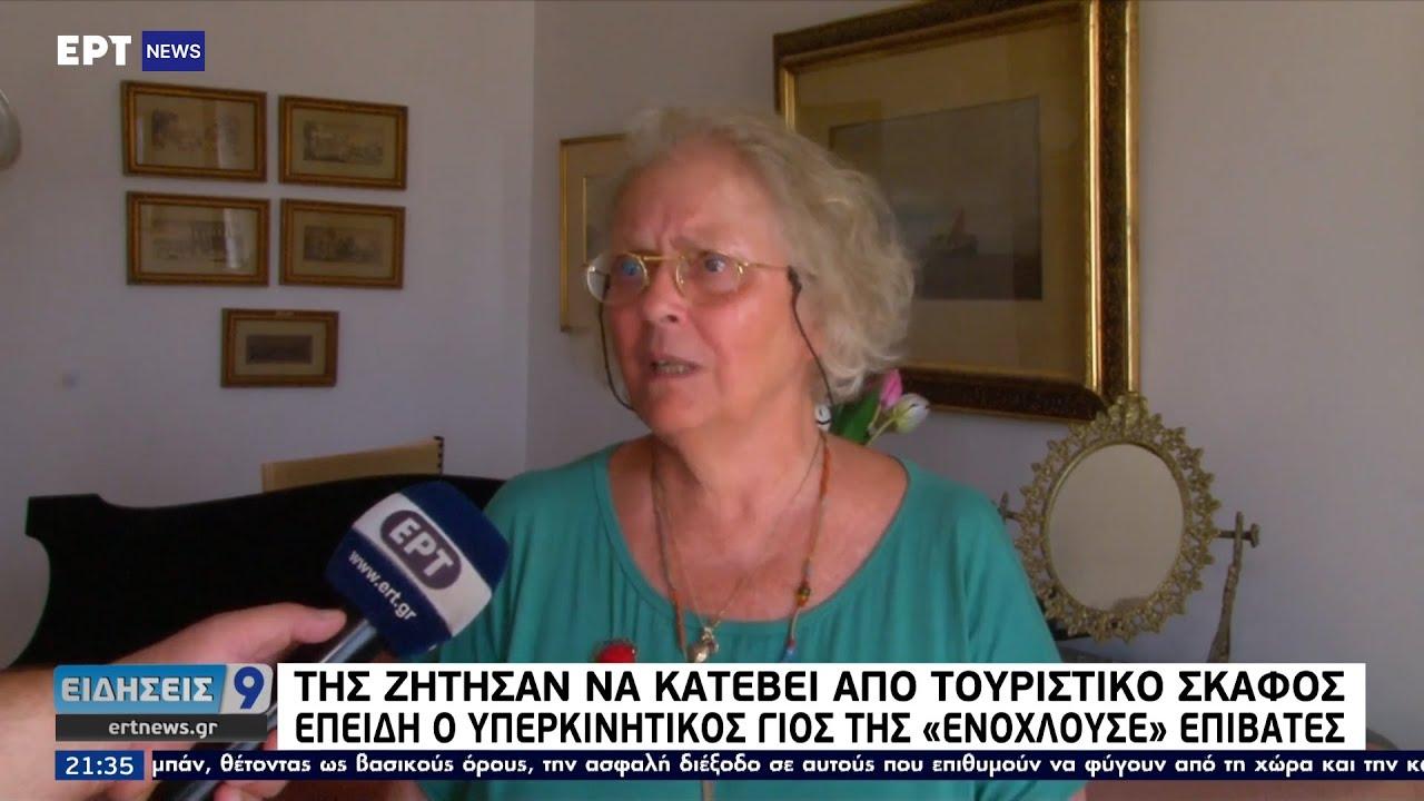 Κέρκυρα: Κατέβασαν από τουριστικό σκάφος 35χρονο με αναπηρία ΕΡΤ 24/8/2021