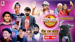 Golmaal​ Episode -114 | टिक टक काण्ड​ !! | 18 September 2020 | Golmaal Nepali Comedy New Episode