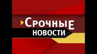11.01.2017 | Ту 154 упал в Черное Море, Последние Новости!