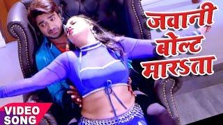 2017 का सबसे हिट गाना - Jawani Volt Marata - Mohabbat - Chintu - Anara Gupta - Bhojpuri Hit Songs