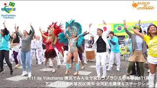 ブロコ城南+ブラジルsolidário横浜 Viva! 111 de Yokohama 「横浜市歌サンババージョン©byブロコ城南」