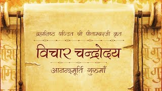Vichar Chandrodaya | Amrit Varsha Episode 325 | Daily Satsang (28 Dec '18)
