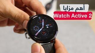 فتح صندوق و استعراض ساعة سامسونج Galaxy Watch Active 2