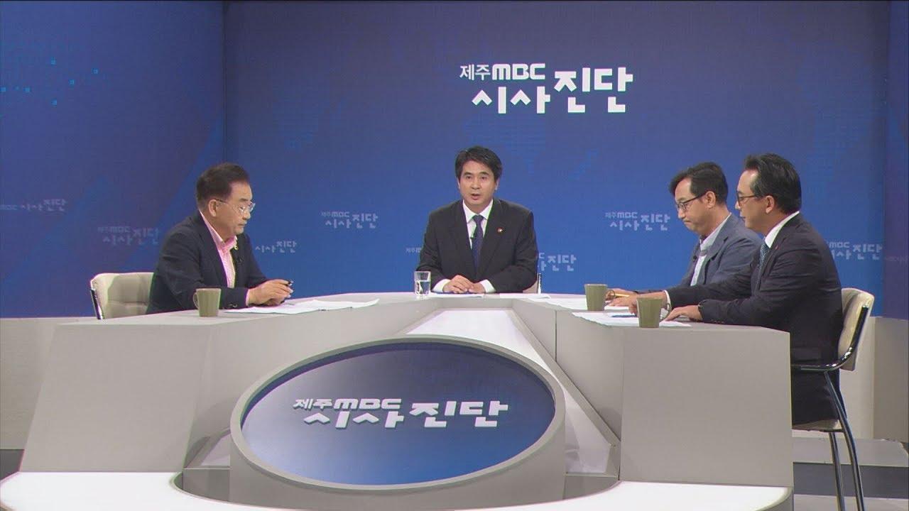 [시사진단] 2공항 공론화 실현되나_김태석 도의장에게 듣는다