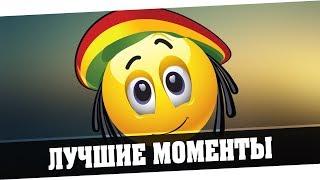 ЛУЧШИЕ МОМЕНТЫ ИЗ СТРИМОВ 54