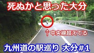 死ぬかと思った 大分#1【NC750Xモトブログ】九州道の駅制覇