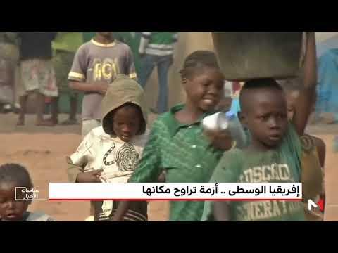 العرب اليوم - جمهورية أفريقيا الوسطى تعيش في صراع الحركات المسلحة
