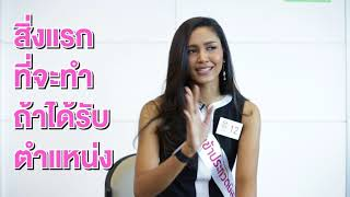 Introduction Video of Praewwanit Ruangthong Contestant Miss Thailand World 2018