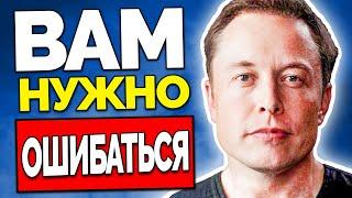 Илон Маск: Как Достигать в 10 Раз Больше Других