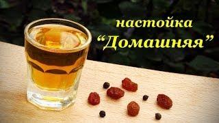 Рецепт домашней настойки от Александра Котелевцева