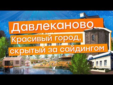 Давлеканово - участник Всероссийского конкурса лучших проектов создания комфортной городской среды