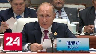 Выступление Владимира Путина на заседании глав стран ШОС в Циндао - Россия 24