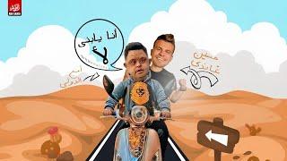 "تحميل اغاني مهرجان "" انا يابني لا "" غناء حسين غاندي - امح الدولي MP3"