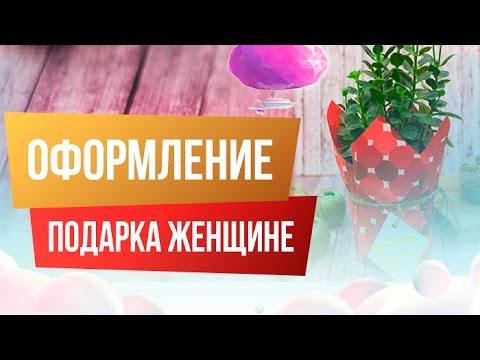 Что подарить женщине и как красиво упаковать подарок в бумагу  | sima-land.ru