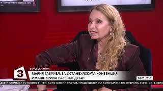 Беновска пита на 20.01.2019 - отговаря еврокомисарят Мария Габриел