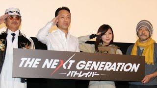 真野恵里菜、長編劇場版へ「隅々まで見て!」映画「THENEXTGENERATIONパトレイバー第7章」初日舞台あいさつ2