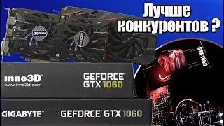 GTX 1060 Inno3D  - что в ней Особенного!?