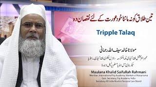 Triple Talaq by Maulana Khalid Saifullah Rahmani