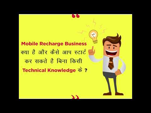 Mobile Multi Recharge Software