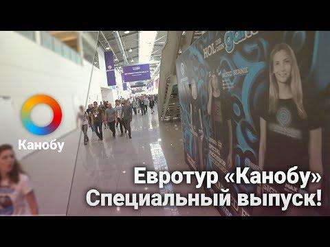 Евротур «Канобу» #4: Gamescom 2017, Георгий Добродеев и розыгрыш подарков (Roadblog)