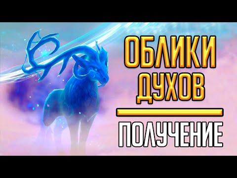 ОБЛИКИ ДУХОВ для ковенанта Ночных Фей в WoW: Shadowlands!