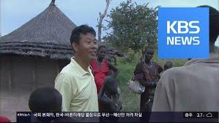 '울지마 톤즈' 故 이태석 신부, 남수단 교과서에 실리다 / KBS뉴스(News)