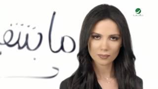 تحميل اغاني Shayma Helali … Ent Ma Btetghayar - Video Clip | شيما هلالي … انت ما بتتغير - فيديو كليب MP3