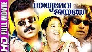 free download Malayalam Full Movie | Sathyameva Jayathe | Suresh Gopi Malayalam Full Movie New ReleasesMovies, Trailers in Hd, HQ, Mp4, Flv,3gp