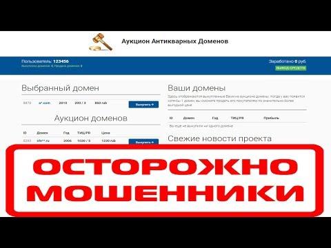 Аукцион Антикварных Доменов на jobrabota.icu заработок от 500$ в сутки? Честный отзыв