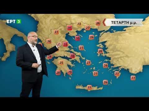 ΔΕΛΤΙΟ ΚΑΙΡΟΥ με τον Σάκη Αρναούτογλου | 15/06/2021 | ΕΡΤ