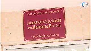 Новгородский областной суд рассмотрел гражданское дело об избиении школьника