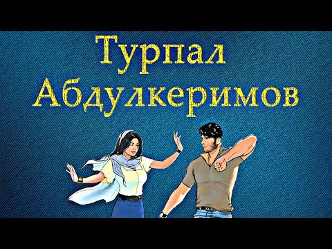 СУПЕР СБОРНИК 2018 Турпал Абдулкеримов