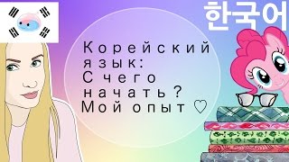 Корейский язык: с чего начать ? / Мой опыт ♡ / First Steps In Korean Language