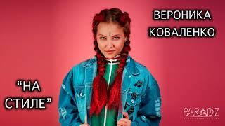 Время и Стекло - На стиле (ВЕРОНИКА КОВАЛЕНКО Cover/Кавер)