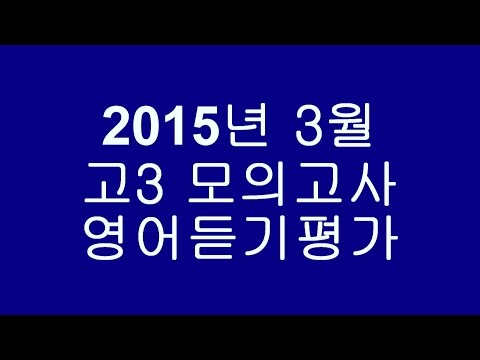 , title : '고3영어듣기 2015년 3월 고3 모의고사 영어듣기  문제