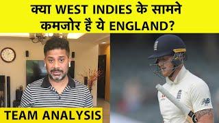 AAJ KA AGENDA: 1st Test: ENGLAND की कमजोर बल्लेबाज़ी VS West Indies के Fast Bowlers | Vikrant Gupta