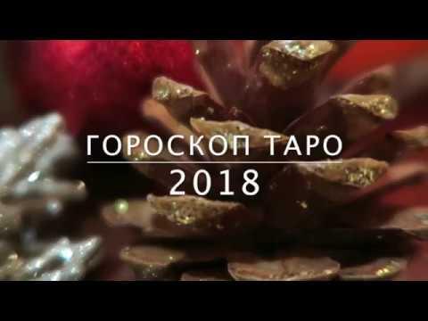 Гороскоп на 2016 от павла глобы для девы
