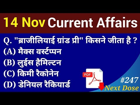 Next Dose _248| 15 November 2018 Current Affairs | Daily Current Affairs | Current Affairs In Hindi