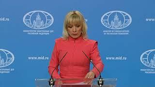 Брифинг М.В.Захаровой, 28 декабря 2017 года