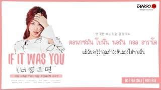 Download Video [KARAOKE/THAISUB] ROSÉ (BLACKPINK) - IF IT WAS YOU (너였다면) [SEUNGHWAN COVER] MP3 3GP MP4