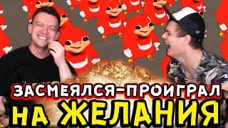 ЗАСМЕЯЛСЯ - ПРОИГРАЛ !!! на ЖЕЛАНИЯ от ПОДПИСЧИКОВ !!!