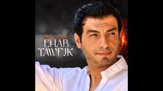 تحميل اغاني Ehab Tawfik Habibi Ahoh MP3