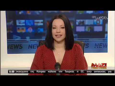 Τίτλοι Ειδήσεων στις 08:00 | 5/5/2019 | ΕΡΤ