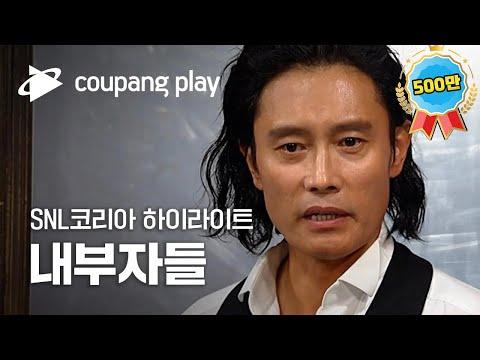 [유튜브] SNL 코리아 이병헌 내부자들 하이라이트