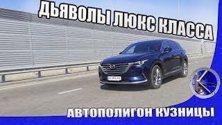 Где прячутся дьяволы Мазды СХ-9? Тест-драйв Mazda CX-9