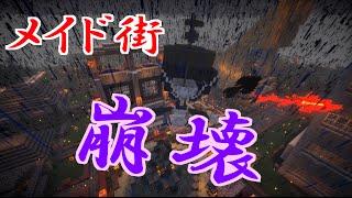 【まどマギmod】メイド街にワルプルギスの夜が襲来!!【Minecraft】