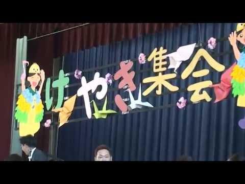 西尾市立鶴城小学校 20150220【けやき集会】僕らは鶴城の子供たち