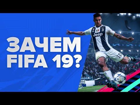 Зачем FIFA 19?