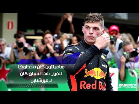 فورمولا 1 | تقرير عن سباق جائزة البرازيل اكبرى